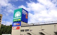 スーパーサンシ亀山エコー店