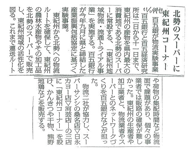 20121101伊勢