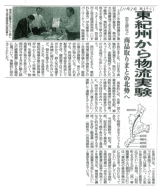 20121102読売